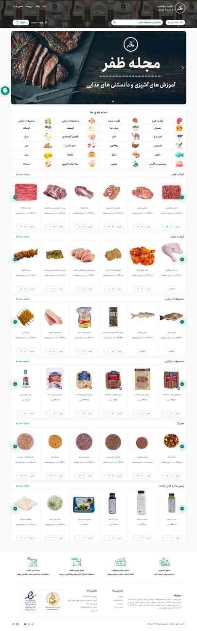 طراحی سایت فروشگاهی پروتئین ظفر