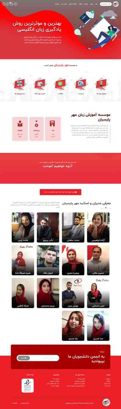 طراحی سایت آموزشی آموزشگاه مهر پارسیان
