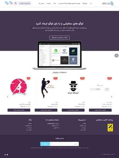 طراحی سایت فروشگاهی بای لوگو