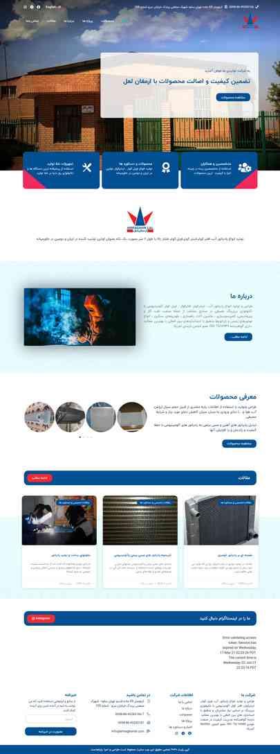 طراحی سایت شرکتی ارمغان لعل