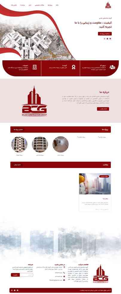 طراحی سایت شرکتی گروه ساختمانی بلادی