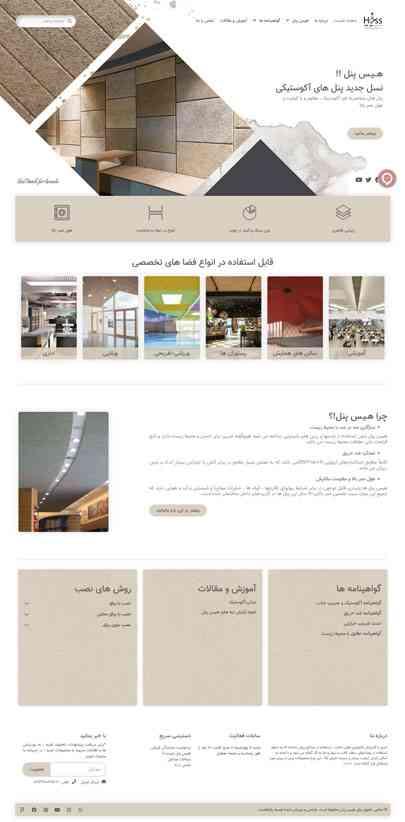 طراحی سایت شرکتی هیس پنل