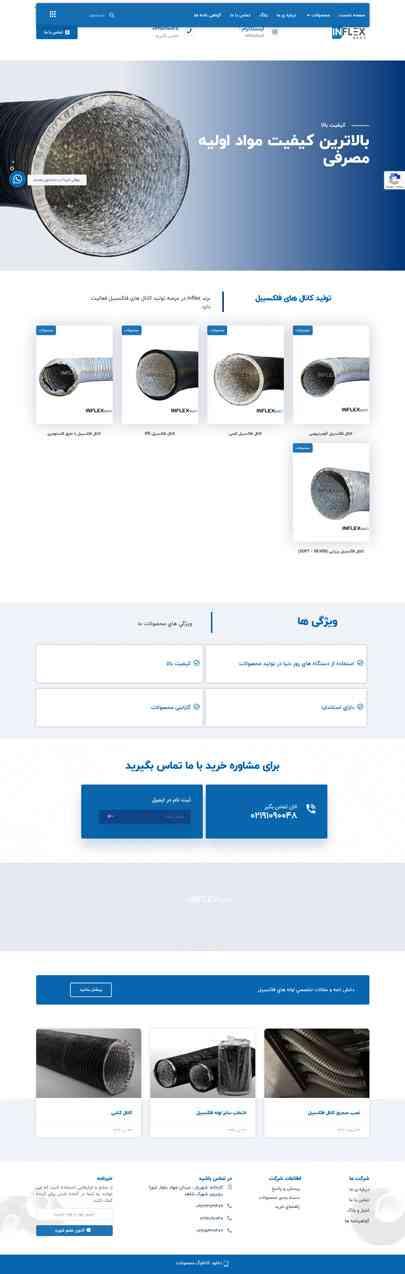 طراحی سایت شرکتی inflexduct