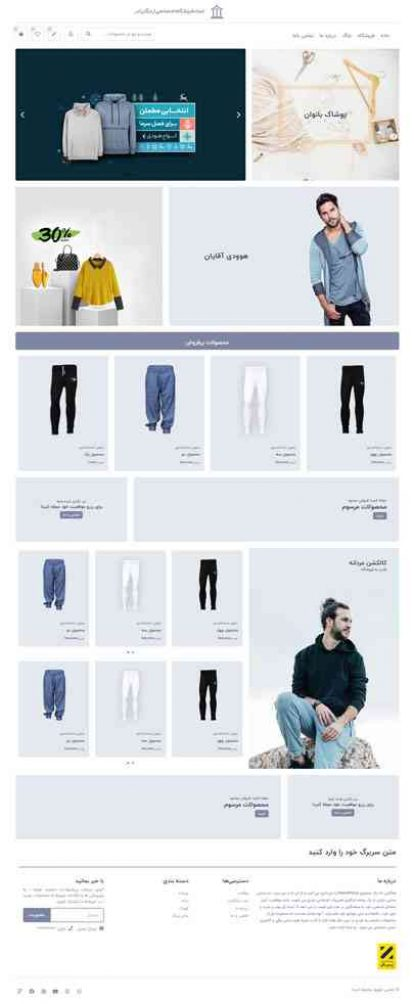 طراحی سایت فروشگاهی، چند فروشندگی بانک لباس