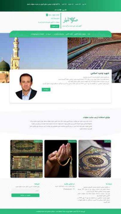 طراحی سایت شخصی صلوات شمار
