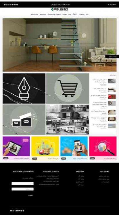 طراحی سایت شرکتی پالرمو سرامیک