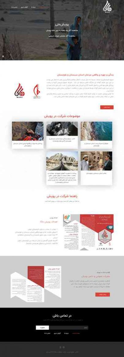 طراحی سایت رویداد ماکا