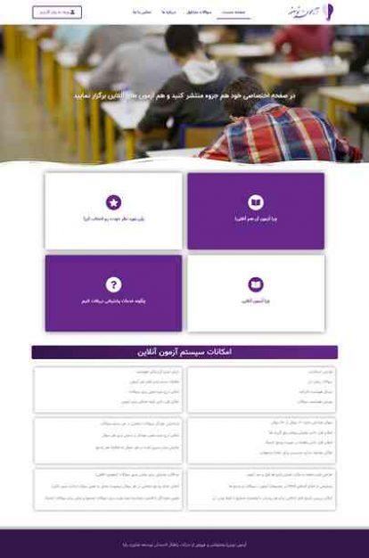 طراحی سایت آموزشی آزمون نوین