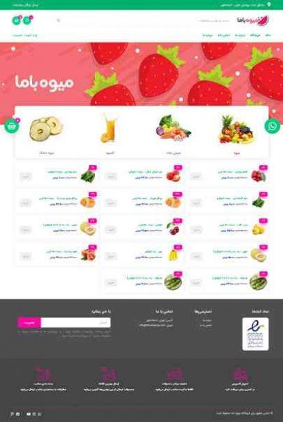 طراحی سایت فروشگاهی میوه باما