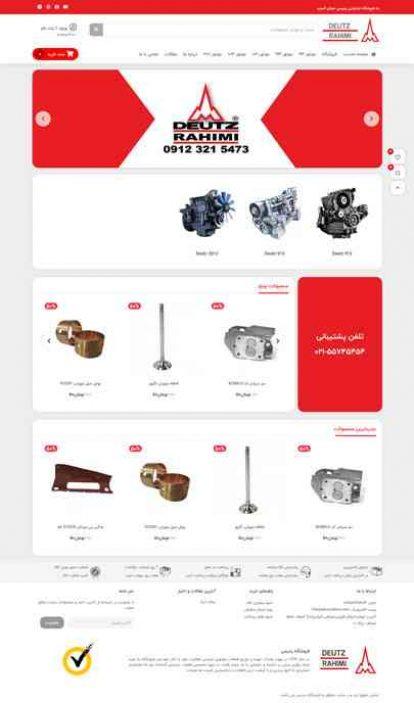 طراحی سایت فروشگاهی deutzrahimi